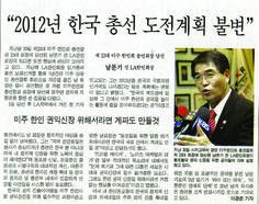 2012년 한국 총선 도전계획 불변 #남문기