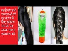 एलोवेरा जेल बनाता है लम्बे घने स्वस्थ बाल, Fast Hair Regrowth, Aloe Vera...