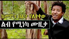 Tamrat Desta - የታምራት ደስታ ልብ የሚነካ ሙዚቃ ከመሞቱ በፊት የለቀቀው - YouTube Free Mp3 Music Download, Mp3 Music Downloads, Autocad Software Free Download, Ethiopian Music, Youtube, Youtubers, Youtube Movies