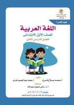 هيا نقرأ منهج اللغة العربية للصف الأول الإبتدائي Arabic Kids Learn Arabic Online Learning Arabic