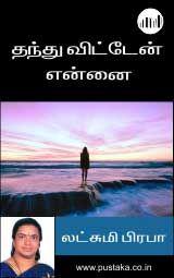 Thandhu Vitten Ennai - Tamil eBook