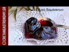 Γλυκό κουταλιού φρέσκο δαμάσκηνο (στο φούρνο) (VIDEO) - cretangastronomy.gr Sweets Cake, Marmalade, Cooking Tips, Liquor, Blueberry, Deserts, Sweet Home, Candy, Fruit