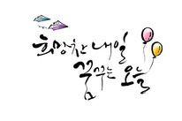 캘리카피라이터 I_050 Life Lessons, Calligraphy, Lettering, Life Lesson Quotes, Calligraphy Art, Hand Drawn Typography, Letter Writing