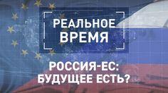 Россия-ЕС: будущее есть? [Реальное время]