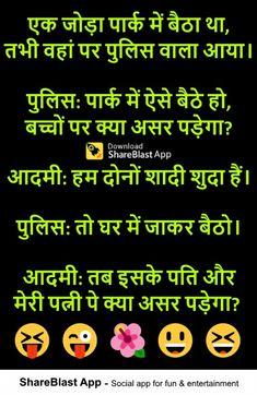 Latest Funny Jokes, Funny Jokes In Hindi, Poetry Quotes, Hindi Quotes, Punjabi Jokes, Funny Statuses, Jokes Quotes, Mornings, Chill