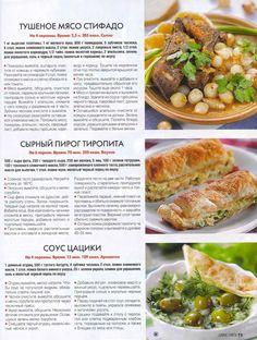Добрые советы рецепты Подборка рецептов из журнала Добрые советы