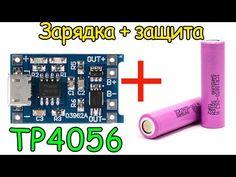 Зарядный и защитный модуль для литиевых аккумуляторов на TP4056 - YouTube