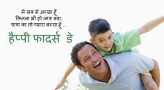 Happy Father's Day Wishes & Messages in Hindi June - Fathers Day Status, Best Fathers Day Quotes, Fathers Day Messages, Fathers Day Wishes, Father Quotes, Wishes Messages, Happy Fathers Day, Fathers Day Gifts, Status Quotes
