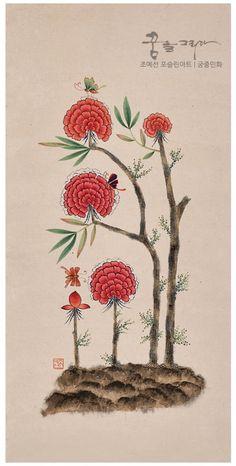 바보 화조도 네번째 작품 * 작품 크기 : 33cm * 67cm Korean Art, Asian Art, Korean Crafts, Mughal Paintings, Historia Natural, Botanical Flowers, Traditional Paintings, Floral Illustrations, Japanese Artists