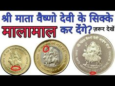 MasterJi - YouTube Old Coins For Sale, Sell Old Coins, Old Coins Value, Old Coins Price, Rare Coin Values, Tips For Happy Life, Marriage Astrology, Coin Buyers, Switch Words