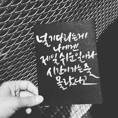 다시 사랑한다 말할까 - 김동률 . . #polarhee #calligraphy #handwriting #캘리그라피 #손글씨 #김동률