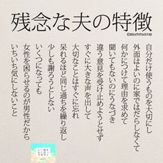 Japanese Quotes, Life Philosophy, Favorite Words, Japanese Language, Cool Words, Notes, Math Equations, Messages, Motivation