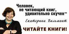 Е. Вильмонт - Ольга Васильевна Смирнова