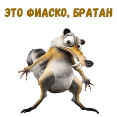 Ice Age, Minions, Laughter, Memes, Funny, Movie Posters, Romantic Love Pictures, Tired Funny, Film Poster