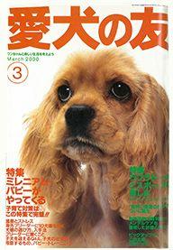 愛犬の友 2000年3月号