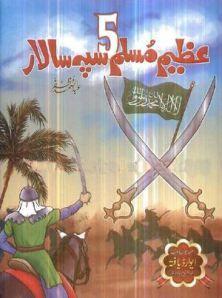 5 Azeem Muslim Sipah Salar by Abus Samad Muzafar