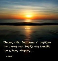 Greek Quotes, Poetry Quotes, Movie Quotes, Poems, Sage, Relationship, Wallet, Film Quotes, Salvia