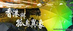 . 2010 - 2012 恩膏引擎全力開動!!: 香港與孤島異象