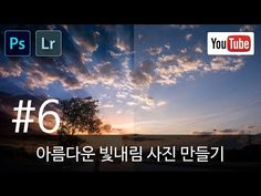 [포토샵강좌] 빛이 반짝반짝~ 빛조각 배경 만들기 - YouTube Photo Tips, Impressionism, Photoshop, Study, Illustration, Design, Studio, Photography Tips