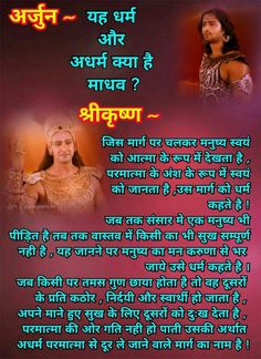 133 Best Shrimad Bhagwat Geeta Images In 2019 Bhagavad Gita