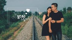mchas sne - Soria Oung - អ៊ួង សូរិយា -  ម្ចាស់ស្នេហ៍ - my love