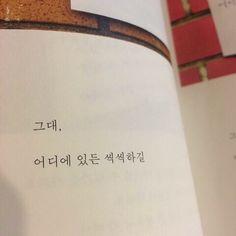Asian Makeup Tutorials, Music Journal, Korean Quotes, Comfort Quotes, Love Actually, Learn Korean, Korean Aesthetic, Korean Language, Poem Quotes