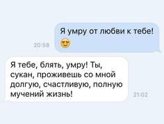 The Words, Cool Words, Teen Quotes, Funny Quotes, Funny Memes, Fun Sms, Russian Humor, Cute Messages, Psychology Books