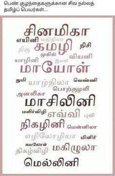Pure tamil baby names for girls Baby Names 2018, Baby Names Short, Boy Names, Baby Names And Meanings, Names With Meaning, Tamil Baby Names, Baby Names Literary, Baby Names Scottish, Names With Nicknames