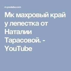 Мк махровый край у лепестка от Наталии Тарасовой. - YouTube