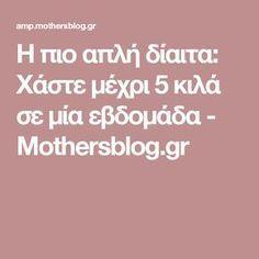Η πιο απλή δίαιτα: Χάστε μέχρι 5 κιλά σε μία εβδομάδα - Mothersblog.gr