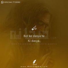 Understand d feelings Gurbani Quotes, Sufi Quotes, Smile Quotes, Poetry Quotes, Hindi Quotes, Urdu Poetry Romantic, Romantic Quotes, Poetic Words, Punjabi Love Quotes