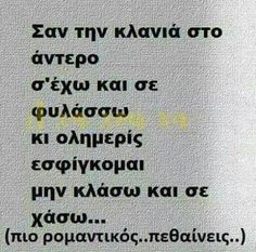 Greek Memes, Funny Greek Quotes, Funny Cartoons, Funny Jokes, Funny Signs, Wisdom Quotes, Life Quotes, Funny Images, Funny Photos