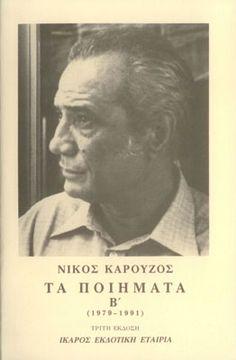 Αγριεύει ο τόπος μου. Σε αποκρούω Ελλάδα. Η λογική σώνεται· τί θ' ακολουθήσει; Αττική διαύγεια· τί άλλοθι! Τέλειωσέ με Θεέ μου. Συν άπειρο. Τα μάτια μου τί μεταφράζουν; Ερήμωση. Ροκανίζω μοίρα.   Νίκος Καρούζος, «Τα ποιήματα», τ. Β΄ (1979-1991), Ίκαρος