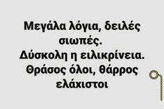 Μα πόσο αλήθεια..!! Soul Quotes, Happy Quotes, Feeling Loved Quotes, Love Others, Greek Quotes, Picture Quotes, Wise Words, Philosophy, Greeks