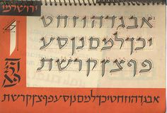 hebrew-lettering-lowres_Page_31