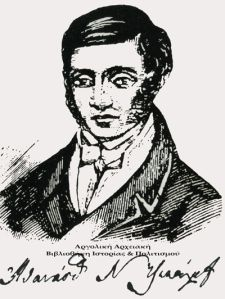 Athananasios Tsakalof (born in Ioannina, Epirus in 1790 - died in Moscow in - one of the three founders of the secret society known as the Philike Hetaireia [Society of Friends].