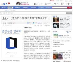 조선일보에 나온기사... 온라인만 나온듯?
