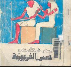 تحميل كتاب معالم تاريخ وحضارة مصر الفرعونية سيد توفيق pdf