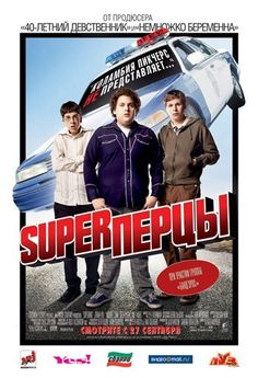 Superbad (Russian Style) Movie Poster (11 x 17) - Item # MOV413565