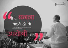 #SwachhBharat #YogaDay2017 #IDY2017 #YogaDay #Krishna #instagram #vectors #Art #bhaishri #katha #sandipani #porbandar #ShriHariMandir #PujyaBhaishri #radhey #bikaner #radheybikaner #Graphic #Quotes  #krishna