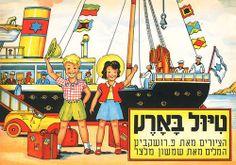 shavuot kibbutz