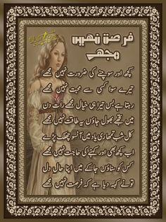 Design poetry in urdu