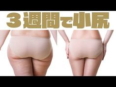 Ass training that can be done at home [Mr. Fitness Diet, Health Fitness, Muscle Training, Hip Ups, Keep Fit, Cellulite, Bodybuilding, Gym Shorts Womens, Abs