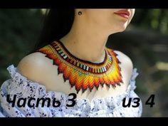 Used Miyuki beads. Seed Bead Jewelry, Bead Jewellery, Seed Beads, Beaded Jewelry, Jewelery, Crochet Accessories, Beading Tutorials, Collar Necklace, Master Class