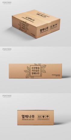 Pentree Fruit Packaging, Food Packaging Design, Box Packaging, Branding Design, Custom Shipping Boxes, Custom Cardboard Boxes, Carton Design, Carton Box, Food Design