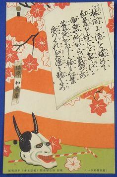 1920's Japanese Postcard :  Art of Noh & Maples / Advertising of Izumiya Ryokan (hotel) in Shiohara ( hot spring area in Tochigi Pref.) / Nogaku Noh Mask Red Maple Art Ryokan Advertising koten / vintage antique old art card / Japanese history historic paper material Japan