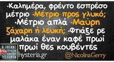 #greekkquotess