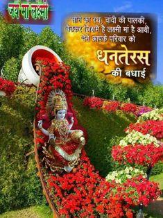 Diwali Wishes, Happy Diwali, Diwali Message, Happy Dhanteras, Good Morning Images, Congratulations, Festivals, Gud Morning Images, Good Morning Picture