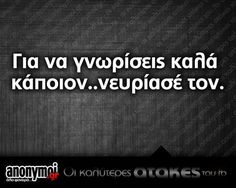 Image in Greek Quotes/walls collection by Antonia★ Funny Greek Quotes, Funny Quotes, Funny Humor, Wall Quotes, True Quotes, Funny Statuses, Say Something, True Words, Funny Pictures