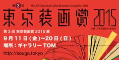 東京装画賞2015 Banner Design, Layout Design, Web Design, Typographic Design, Typography, Web Panel, Illustration Competitions, Poster Fonts, Book Jacket